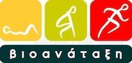 Βιοανάταξη - Τσικρικάς Βαλάντης | Κέντρο φυσικοθεραπείας, αποκατάστασης και εργομετρίας
